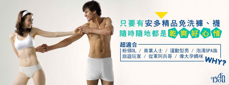 如何挑選適合自己的免洗褲/襪