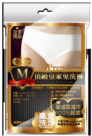 安多精品頂級皇家免洗褲 (純棉三角)  淑女型 M