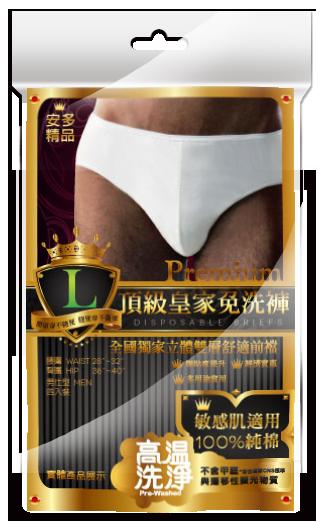 安多精品頂級皇家免洗褲 (純棉三角)  男仕型 L