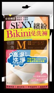 安多精品SEXY繽紛Bikini免洗褲 淑女型 M