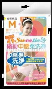 安多精品Sweetie繽紛中腰免洗褲 淑女型 M
