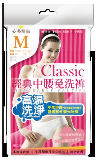 安多精品Classic經典中腰免洗褲  淑女型 M