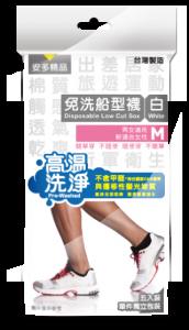 安多精品免洗船型襪  - 白M