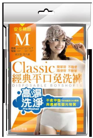安多精品Classic經典平口免洗褲  淑女型 M
