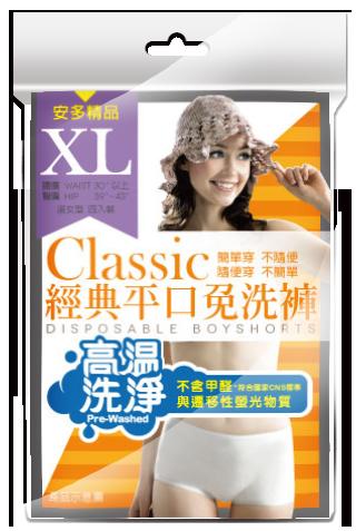 安多精品Classic經典平口免洗褲  淑女型 XL