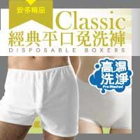 安多精品Classic經典平口免洗褲系列