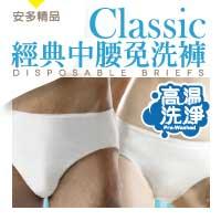 安多精品Classic經典中腰免洗褲系列