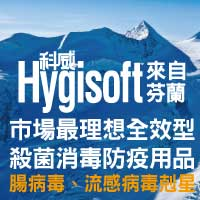 homepage-square-banner-hygisoft