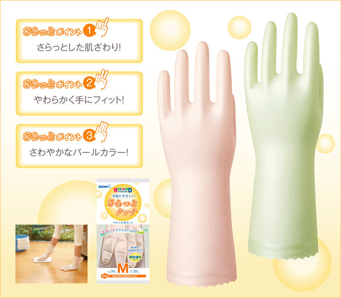 日本Showa さらっと Saratto 絨裡絲滑清潔手套 (中厚型)